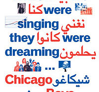 Chicago Boys: while we were singing they were dreaming…